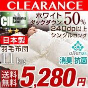 羽毛布団シングルロングホワイトダックダウン50%240dp以上かさ高100mm以上徹底品質CILグリーンラベル3年保証日本製シングル羽毛布団羽毛ふとん