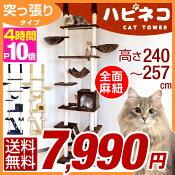 キャットタワー240〜257cm突っ張り猫タワー