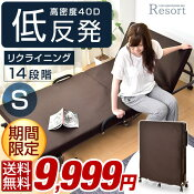 低反発折り畳みベッド14段階リクライニング