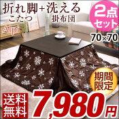 こたつテーブル/楽天こたつ/こたつ画像/快適暖房こたつ