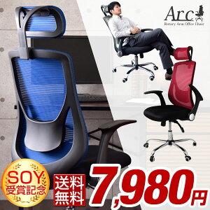 オフィス ロッキング ロータリー ヘッドレスト メッシュ チェアー オフィスチェアー パソコンチェアー ビジネス パソコン