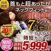 ふかふか気持ちいお布団セット!お布団は届いてすぐ使えます。