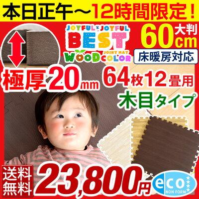 極厚20mm木目調大判ジョイントマット3畳用