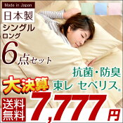 日本製布団6点セット