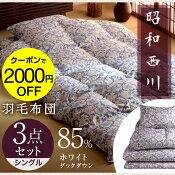 西川羽毛布団セットシングル3点セット
