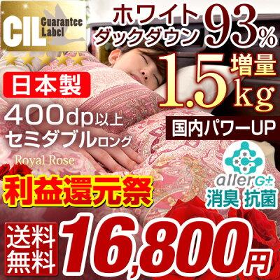 日本製羽毛布団セミダブル400dp以上CILゴールドラベル