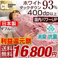 【利益還元祭 16,800円!4/...