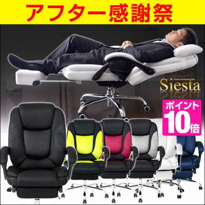 足置きでリラックス!メッシュオフィスチェア!