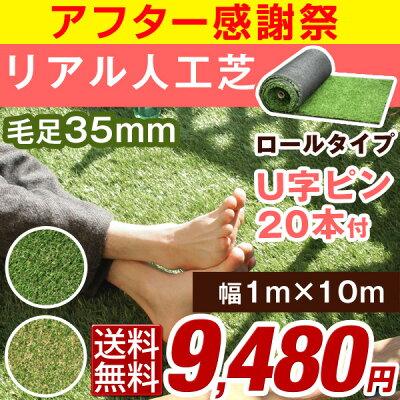リアル人工芝人工芝リアルロール10m1m×10mガーデニング