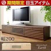 テレビ台210テレビボードウォールナット搬入設置無料