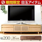 完成品テレビ台200テレビボード搬入設置付き