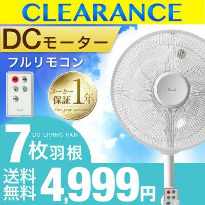 扇風機DCモーターリモコン式8段階風量調節30cm