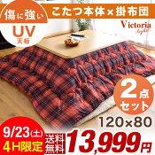 ヴィクトリア120+ボリューム掛け布団