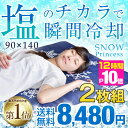 1枚あたり4,240円!★優勝記念!超目玉★2枚組 【送料無...