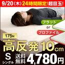 ★9/20(木)24時間限定!4,780円★高反発マットレス...