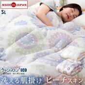 洗える日本製肌掛布団