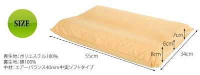 日本製高反発エアーバランス枕