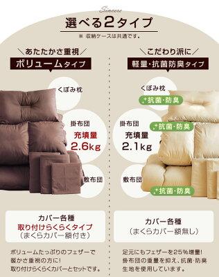 選べる2色のお布団!敷布団タイプの布団9点セット