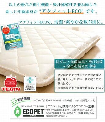 ダニや菌、臭いを防ぐ清潔三層敷布団