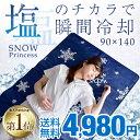 【送料無料】 瞬間冷却マット 90×140 当店限定 抗菌 ...