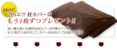 布団セット12点掛け布団肌掛敷き枕カバーダブル羽根