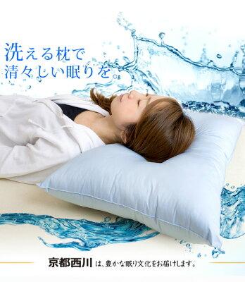 京都西川洗える枕