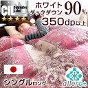 羽毛布団 シングル 徹底品質7年保証 ホワイトダウン90% エクセルゴールドラベル 日本製 国内パ...