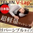 【送料無料/在庫有】【正規品】 日本製 テイジン teijin マットレス リバーシブル シングル V-lap ブイラップ 軽量マットレス TEIJIN の V-Lap (R)使用 メッシュ 帝人 軽量 ベッドマット 体圧分散 マット 国産
