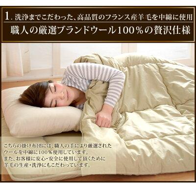 日本製フランスの上質なウール100%使用掛布団