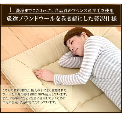 日本製フランスの上質なウール100%使用掛布団日本製フランスの上質なウール100%使用敷布団