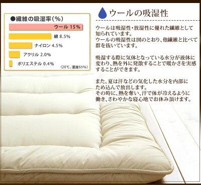 日本製フランスの上質なウール100%使用敷布団