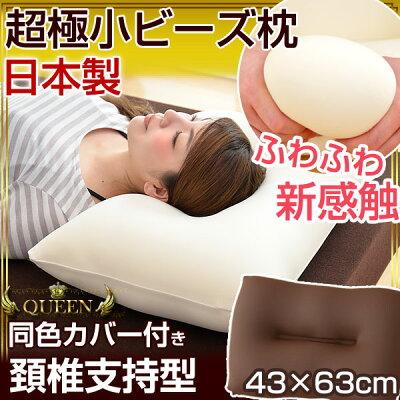 超極小ビーズ枕クイーン