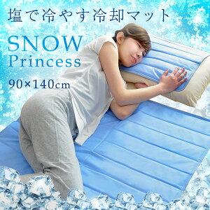 冷却マット 90×140 塩 ひんやり 冷感 敷きパッド 塩ジェル 夏 クールマット 敷パッド クール ...
