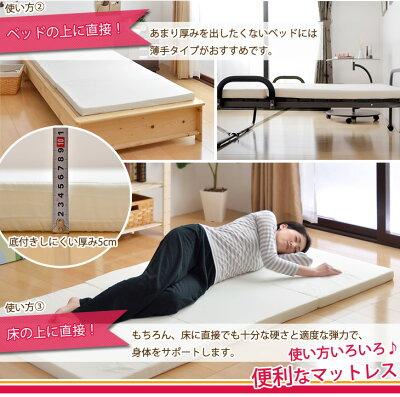 日本製3つ折りマットレス