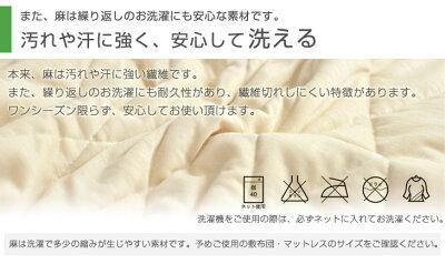 麻敷きパッド