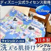 かくれミッキー洗える日本製肌掛布団