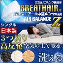 ブレスエアー (R)使用 中空ハード 40mm 日本製 エアーマット 高反発 マットレス 通気性 3つ折り...