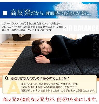 日本製東洋紡ブレスエアー仕様三つ折