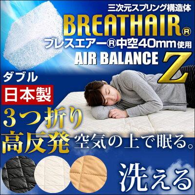 日本製東洋紡ブレスエアー仕様三つ折マットレスダブルサイズ