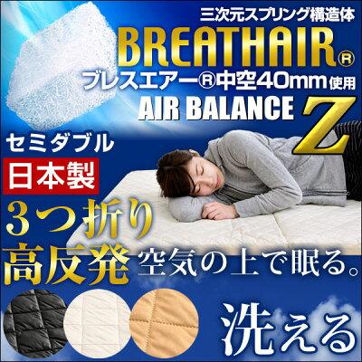 日本製東洋紡ブレスエアー仕様三つ折マットレスセミダブルサイズ