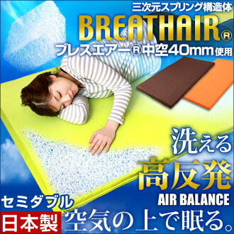 made in Japan breathair high resilience mattress Semi-double size (115×205 cm)