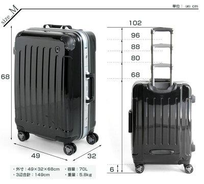 スーツケースMサイズ70LTSAロック