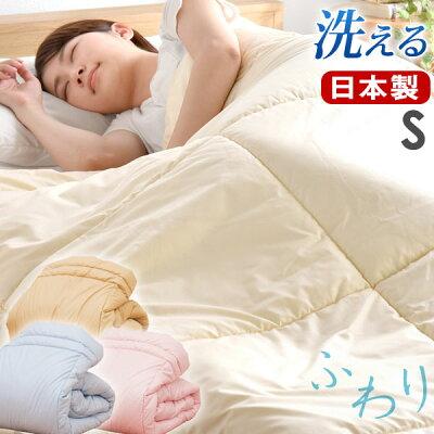 洗える日本製の掛布団です。