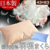 日本製羽根枕