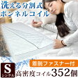 【送料無料】洗える ボンネルコイル マットレス シングル マット ボンネルコイルマット スプリングマット ベッドマット スプリング マットレス 圧縮梱包 マット シングルサイズ ISO認定工場生産 スプリングマットレス