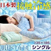 日本製接触冷感肌掛けシングル