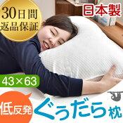 日本製枕43×63マクラ低反発
