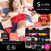 マイクロファイバー毛布シングルサイズ