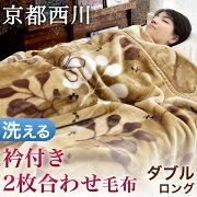京都西川 ボリューム ブランケット 掛け布団 マイヤー