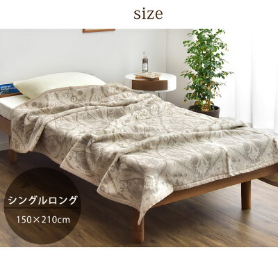 日本製ウール毛布洗えるシングル